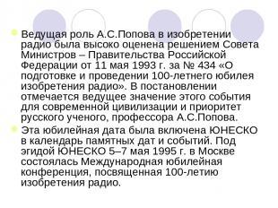 Ведущая роль А.С.Попова в изобретении радио была высоко оценена решением Совета