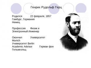 Генрих Рудольф Герц Родился 22 февраля, 1857 Гамбург, Германия Немец Профессия Ф
