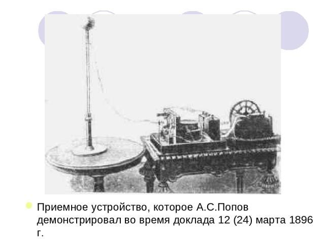 Приемное устройство, которое А.С.Попов демонстрировал во время доклада 12 (24) марта 1896 г.