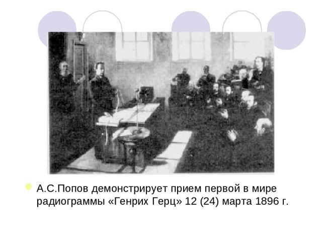 А.С.Попов демонстрирует прием первой в мире радиограммы «Генрих Герц» 12 (24) марта 1896 г.