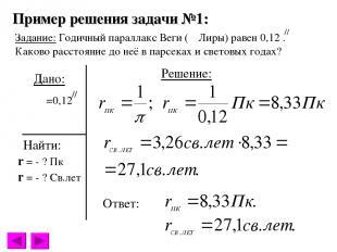 Пример решения задачи №1: Решение: