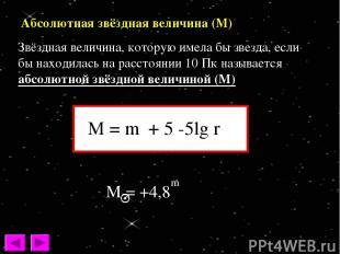 Абсолютная звёздная величина (М) Звёздная величина, которую имела бы звезда, есл