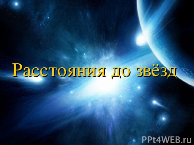Расстояния до звёзд