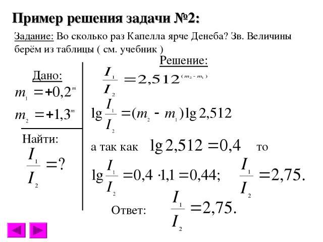 Пример решения задачи №2: Решение: