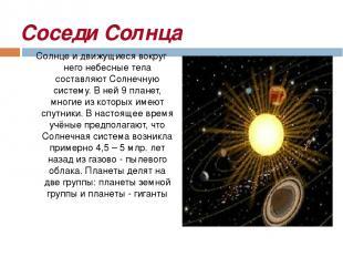 Соседи Солнца Солнце и движущиеся вокруг него небесные тела составляют Солнечную