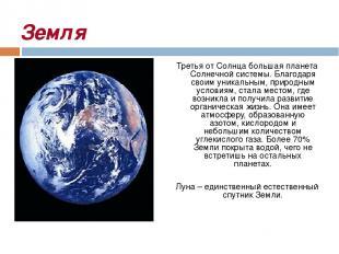 Земля Третья от Солнца большая планета Солнечной системы. Благодаря своим уникал