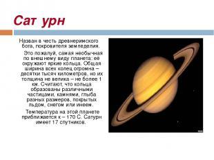 Сатурн Назван в честь древнеримского бога, покровителя земледелия. Это пожалуй,