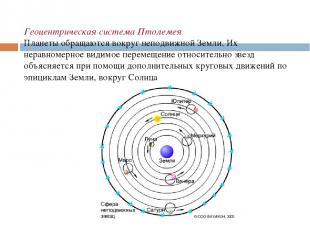Геоцентрическая система Птолемея Планеты обращаются вокруг неподвижной Земли. Их