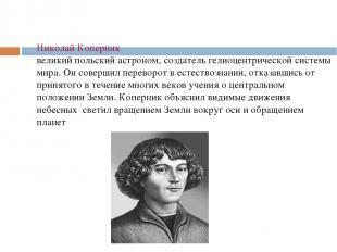 Николай Коперник великий польский астроном, создатель гелиоцентрической системы