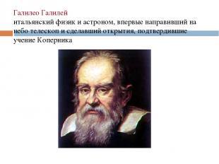 Галилео Галилей итальянский физик и астроном, впервые направивший на небо телеск
