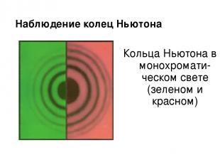 Наблюдение колец Ньютона Кольца Ньютона в монохромати-ческом свете (зеленом и кр