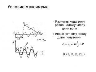 Условие максимума Разность хода волн равна целому числу длин волн ( иначе четном