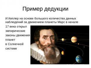 Пример дедукции И.Кеплер на основе большого количества данных наблюдений за движ