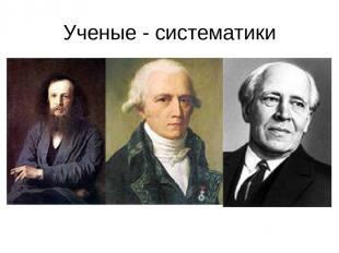 Ученые - систематики