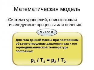 Математическая модель - Система уравнений, описывающая исследуемые процессы или