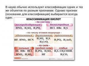 В науке обычно используют классификации одних и тех же объектов по разным призна