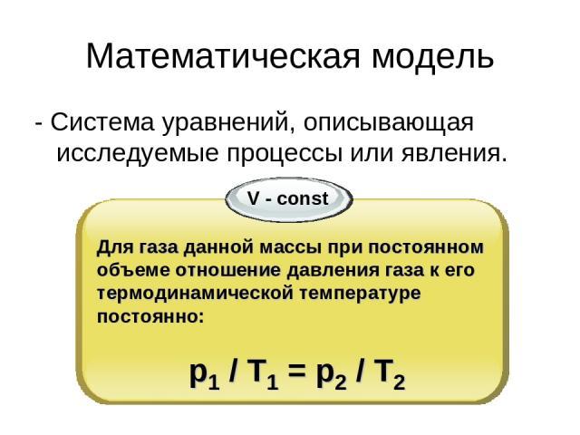 Математическая модель - Система уравнений, описывающая исследуемые процессы или явления.