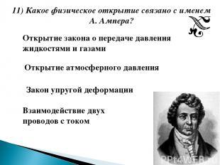 11) Какое физическое открытие связано с именем А. Ампера? Открытие атмосферного