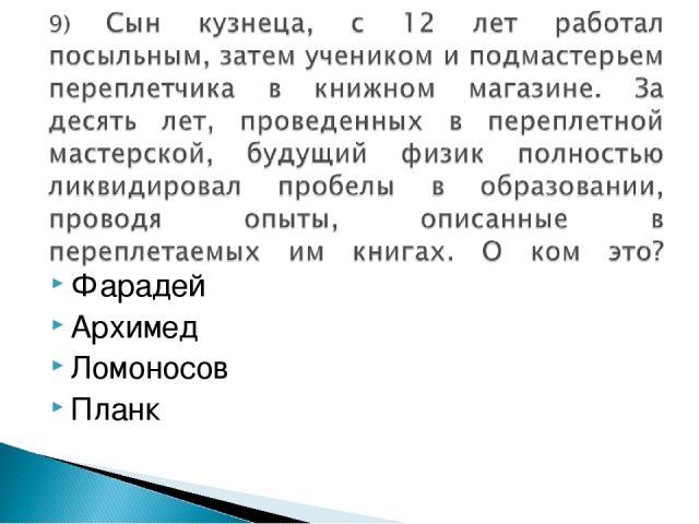 Фарадей Архимед Ломоносов Планк
