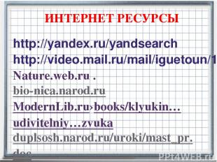 ИНТЕРНЕТ РЕСУРСЫ http://yandex.ru/yandsearch http://video.mail.ru/mail/iguetoun/