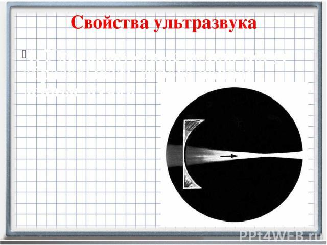 Свойства ультразвука 1. Ультразвуковые волны могут образовывать строго направ-ленные пучки.