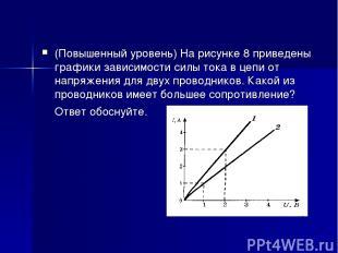 (Повышенный уровень) На рисунке 8 приведены графики зависимости силы тока в цепи