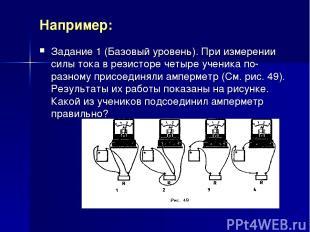 Например: Задание 1 (Базовый уровень). При измерении силы тока в резисторе четыр