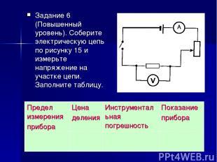 Задание 6 (Повышенный уровень). Соберите электрическую цепь по рисунку 15 и изме