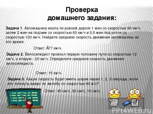 Проверка домашнего задания: Задача 1.Автомашина ехала по ровной дороге 1 мин со