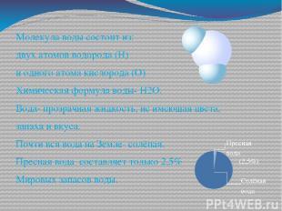 Молекула воды состоит из: двух атомов водорода (H) и одного атома кислорода (O)