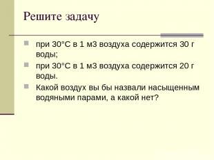 Решите задачу при 30°С в 1 м3 воздуха содержится 30 г воды; при 30°С в 1 м3 возд