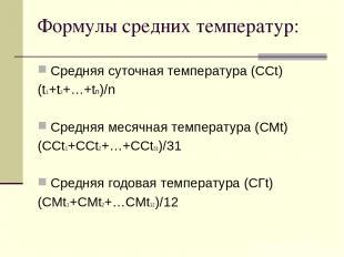 Формулы средних температур: Средняя суточная температура (ССt) (t1+t2+…+tn)/n Ср