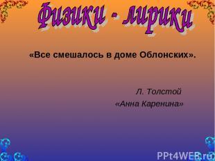 «Все смешалось в доме Облонских». Л. Толстой «Анна Каренина»