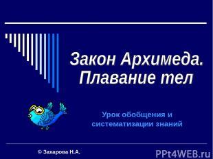 Урок обобщения и систематизации знаний © Захарова Н.А.