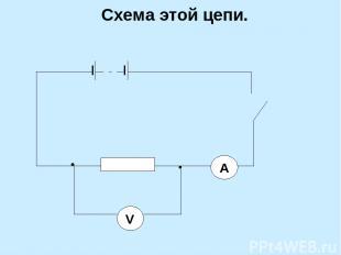 Схема этой цепи. V А