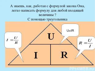 А знаешь, как, работая с формулой закона Ома, легко написать формулу для любой в