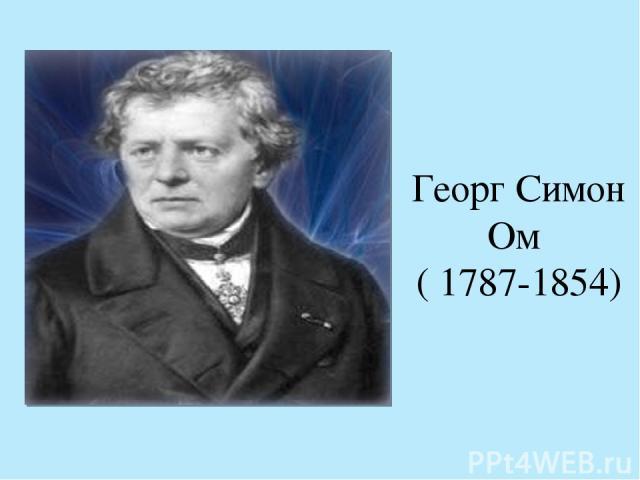 Георг Симон Ом ( 1787-1854)