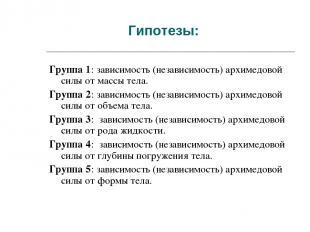 Гипотезы: Группа 1: зависимость (независимость) архимедовой силы от массы тела.