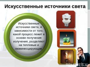 Искусственные источники света Искусственные источники света, в зависимости от то