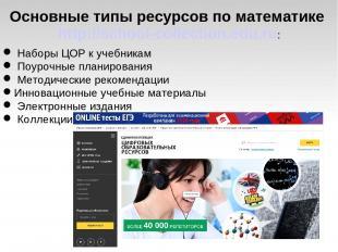 Основные типы ресурсов по математике http://school-collection.edu.ru: Наборы ЦОР