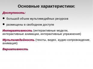 Основные характеристики: Доступность: большой объем мультимедийных ресурсов разм