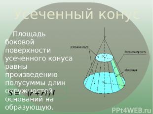 Усеченный конус Площадь боковой поверхности усеченного конуса равны произведению