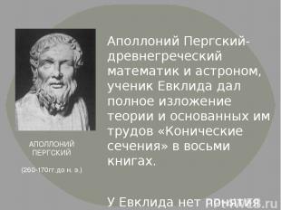 Аполлоний Пергский- древнегреческий математик и астроном, ученик Евклида дал пол