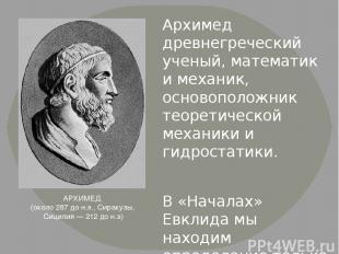Архимед древнегреческий ученый, математик и механик, основоположник теоретическо