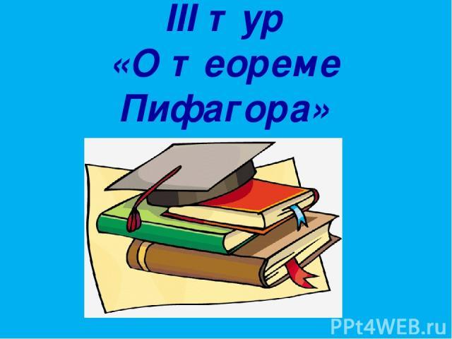 III тур «О теореме Пифагора»