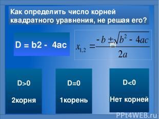 Как определить число корней квадратного уравнения, не решая его? D = b2 - 4ac D=