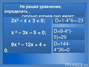 Не решая уравнения, определить , сколько корней оно имеет: 2х² – х + 3 = 0; х ²