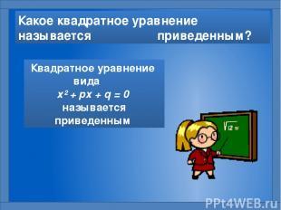 Какое квадратное уравнение называется приведенным? Квадратное уравнение вида х²