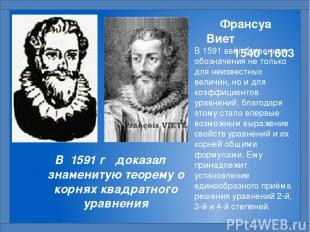В 1591 ввёл буквенные обозначения не только для неизвестных величин, но и для ко