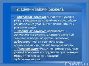 2. Цели и задачи раздела Образовательные: Выработать умения решать квадратные ур
